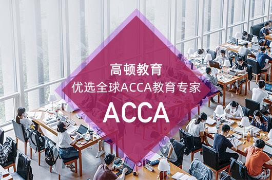ACCA在北京有考点吗?ACCA考试时要带哪些东西?