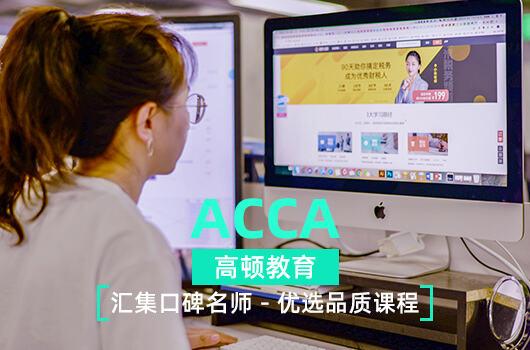 ACCA与管理会计的区别是什么?ACCA和管理会计哪个报考门槛高?