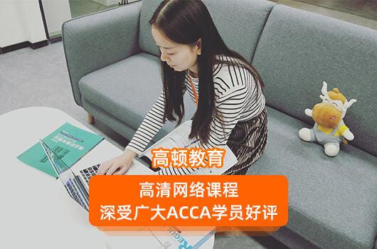 学ACCA在中国就业前景咋样?ACCA为什么这么受中国人的欢迎?