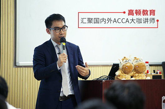 What is ACCA?什么是ACCA?