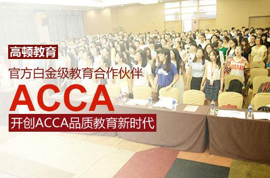 ACCA考试时间怎么改?ACCA考试最迟什么时候可以取消?