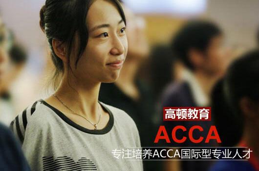 讲真,最适合考ACCA的五类人是哪些?