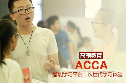 ACCA有一次通过的吗?零基础可以报考ACCA吗?