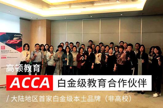 ACCA机考有哪些要注意的点?