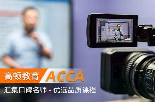 ACCA会员分享 | 无奋斗 不青春