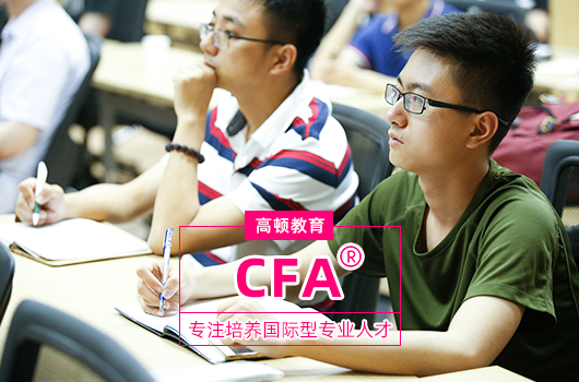 CFA考试报名