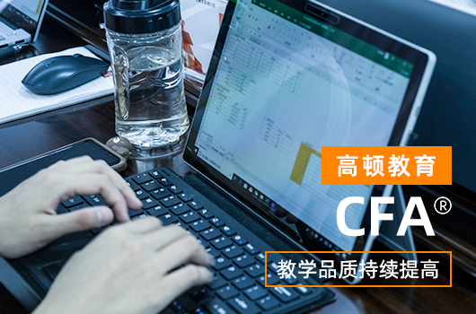 CFA培训机构