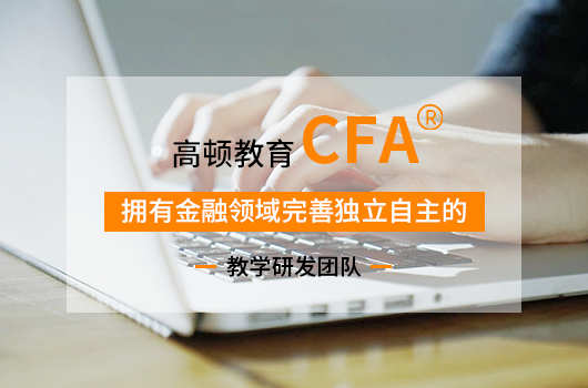 cfa证书年薪是多少?CFA报名注意事项有哪些?