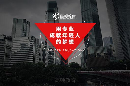 高顿教育:报考cfa需要什么条件?有哪些CFA教材可供选择?