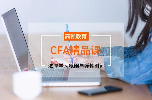 CFA考生