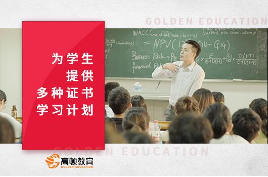 高顿教育:2022年cfa报名流程是什么,cfa考试规则是什么
