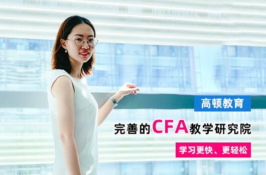 特许金融分析师CFA