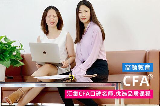 CFA复习攻略