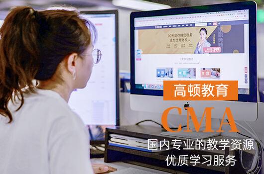 2019年cma考试报名时间、条件、科目及费用