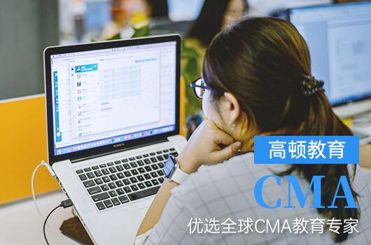 CMA考试流程