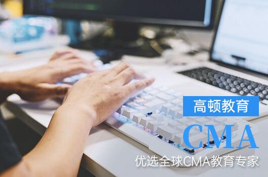 2019年cma考试经验分享,具体报名时间一览!