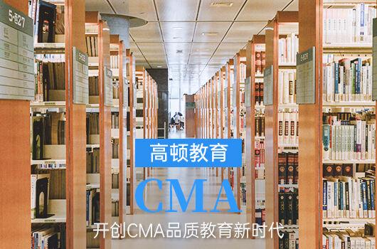 2019年cma考试时间如何安排?cma考试几个科目?