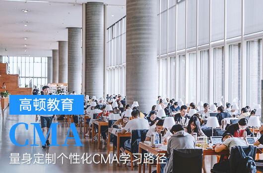 32岁报考CMA中文考试来得及吗?考试难度大不大?