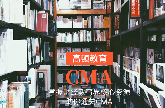 CMA报考条件主要有哪些?CMA就业前景好吗?