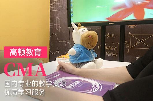 本科在读能不能考CMA中文考试?