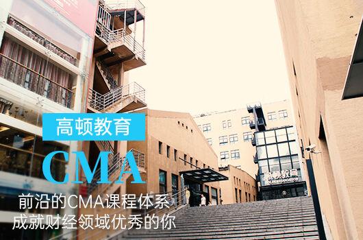 2021年cma考试的报名时间具体是什么时候?