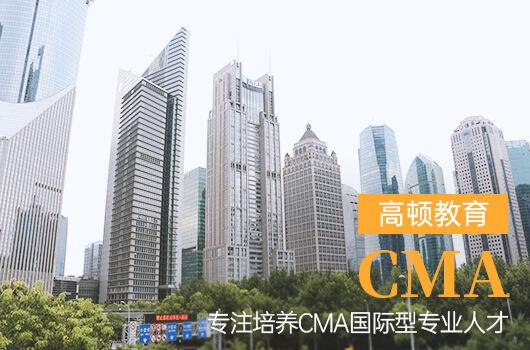 2021年cma考试的具体安排