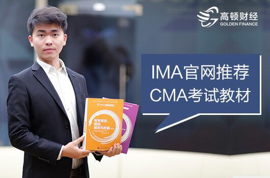 学长告诉你cma是什么?cma在中国有用吗?