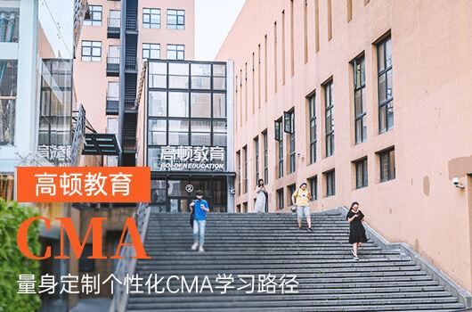 2019年cma考试报名已开始!可以开始备考了