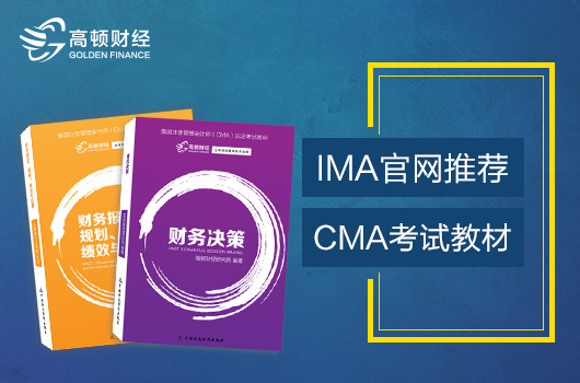cma是什么证书?2019年cma考试要知道什么?