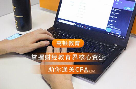 CPA注冊會計師含金量高嗎?