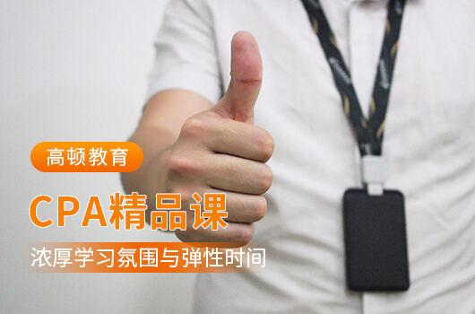 【高顿CPA】舒伟家:非财会专业考CPA一次过3科,决心决定成败!