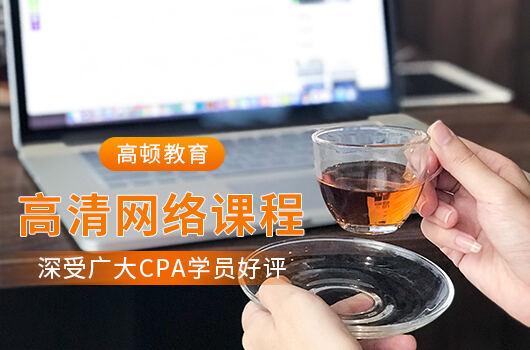 【高顿CPA】陈倩:脱产学习CPA一次过4科,没有一蹴而就的成功!