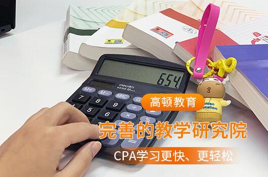 【高顿CPA】2019年注册会计师报名时间是几月份?