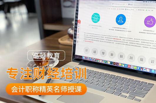 高顿教育:上海注册会计师准考证打印注意哪些事项?