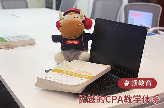 【高顿CPA】注册会计师就业前景怎么样?2019年还要不要考?