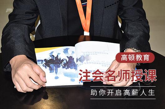 【高顿CPA】2019年港澳台外国人怎么报名注册会计师?