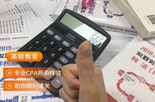 2019年北上深注册会计师考试报名流程步骤图