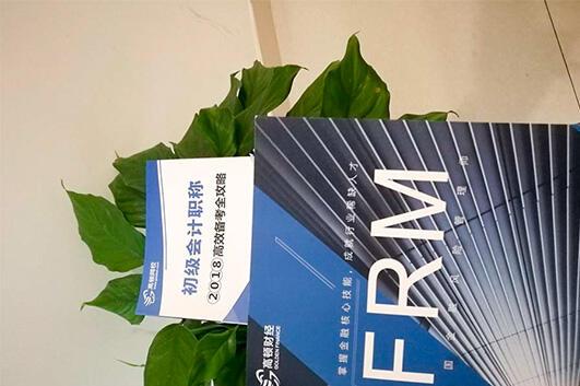 2018年FRM考纲解读,FRM一二级考纲变化及对比