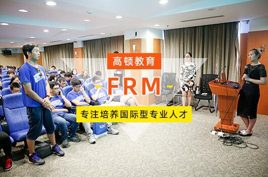 FRM考试2021报名时间什么时候?该怎么备考?
