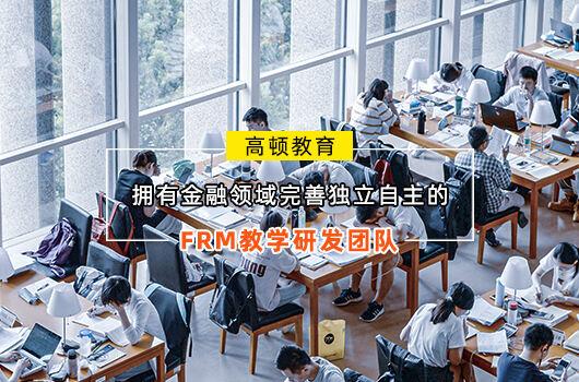 FRM官网网址是什么?报名有什么要求?