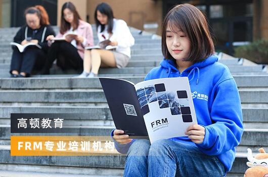 FRM考试费一共要多少钱?含金量高不高?