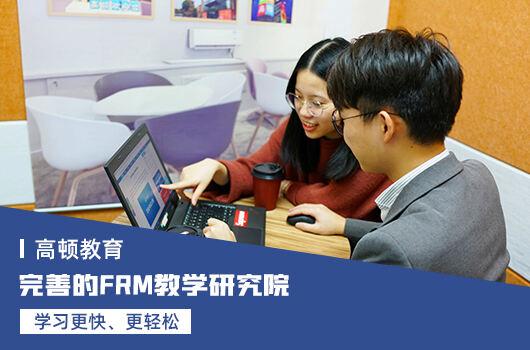 FRM考试报名费用多少?考试难度大吗?