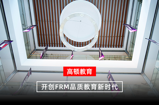 FRM考试可以延期吗?怎么申请?
