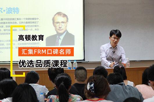 FRM考试难吗?在国内认可度高吗?