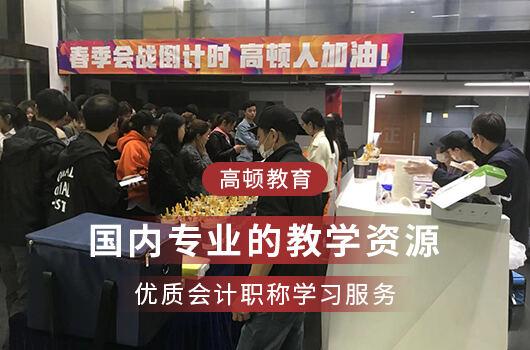 2021年四川省中级会计师报考条件是什么?