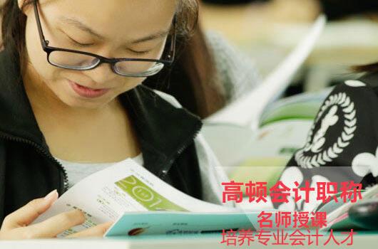 【高顿中级会计】广东中级会计职称培训班选哪家