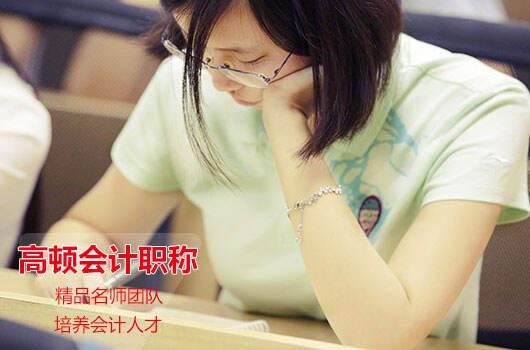 【高顿中级会计】贵州中级会计职称培训班哪家好