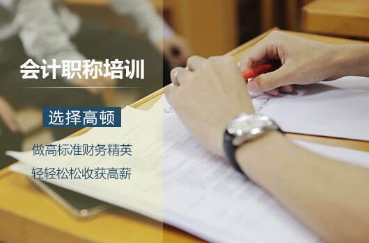 【高顿中级会计】青海省中级会计职称培训哪家好