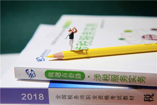 大四考生可以报考参加税务师考试吗?