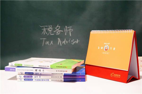 2020年天津税务师资格证书领取时间是在什么时候?